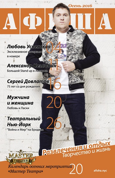 Broadway Guide in Russian